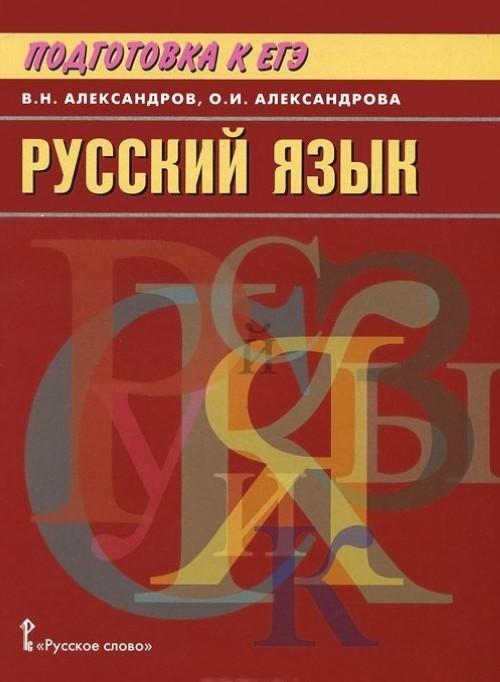 Russkij jazyk. Podgotovka k EGE