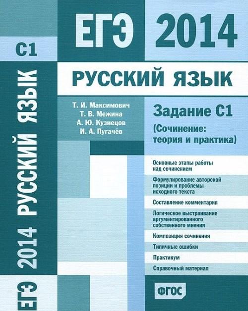 EGE 2014. Russkij jazyk. Zadanie S1 (Sochinenie. Teorija i praktika)