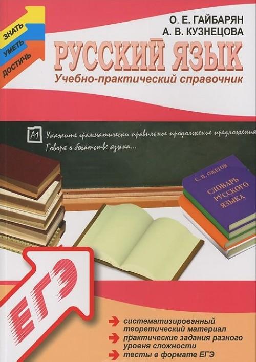 Russkij jazyk. Uchebno-prakticheskij spravochnik
