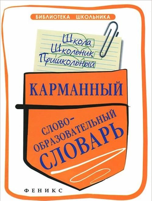 Карманный слообразовательный словарь