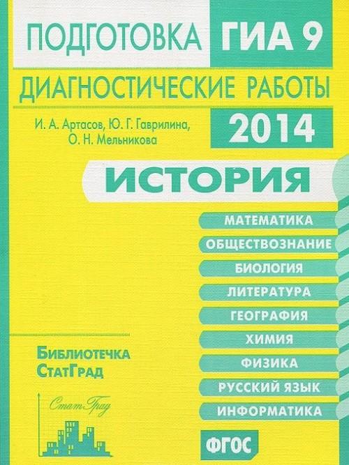 История. Подготовка к ГИА 9 в 2014 году. Диагностические работы