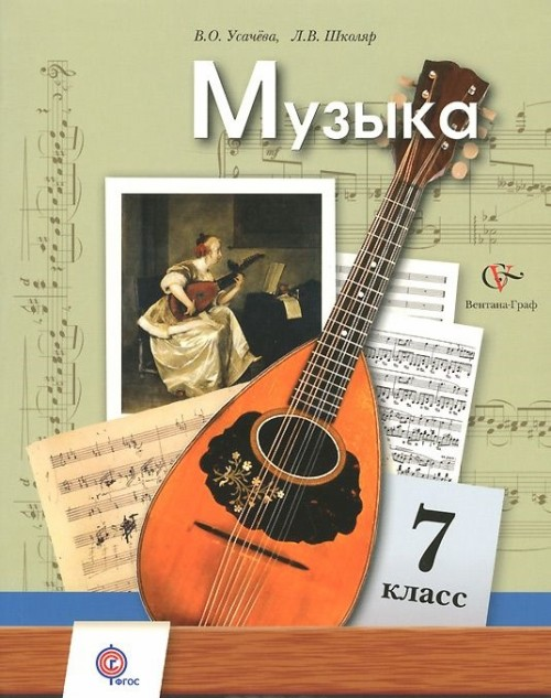 Muzyka. 7 klass. Uchebnik