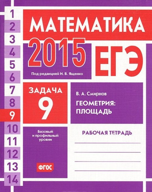 EGE 2015. Matematika. Zadacha 9. Geometrija. Ploschad. Rabochaja tetrad