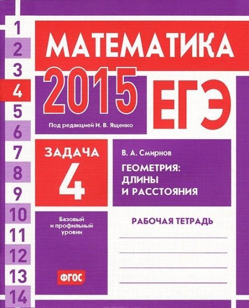 EGE 2015. Matematika. Zadacha 4. Geometrija. Dliny i rasstojanija. Rabochaja tetrad