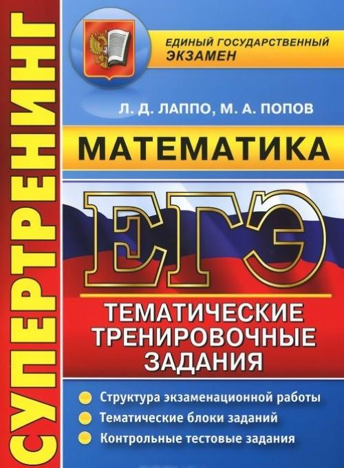 EGE. Matematika. Tematicheskie trenirovochnye zadanija