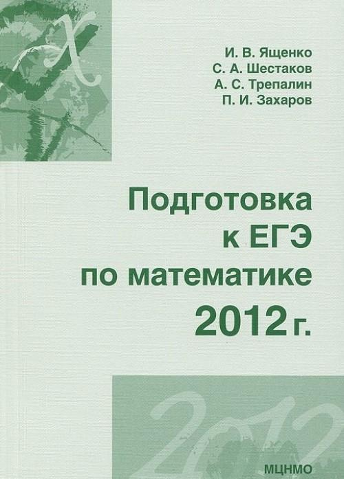 Podgotovka k EGE po matematike. 2012 g.
