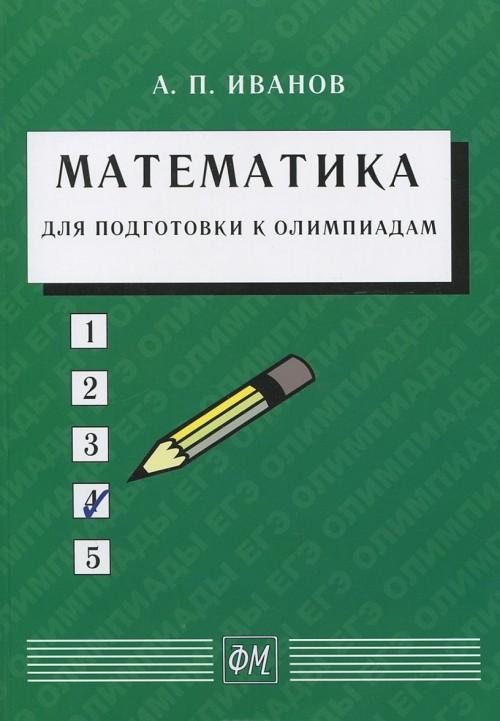 Matematika dlja podgotovki k olimpiadam