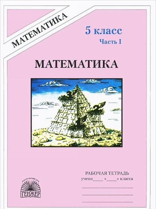 Matematika. 5 klass. Rabochaja tetrad. V 2 chastjakh. Chast 1