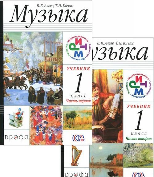 Музыка. 1 класс. Учебник. Части 1 и 2 (комплект из 2 книг + CD)