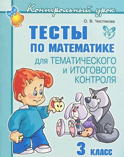 Matematika. 3 klass. Testy dlja tematicheskogo i itogovogo kontrolja