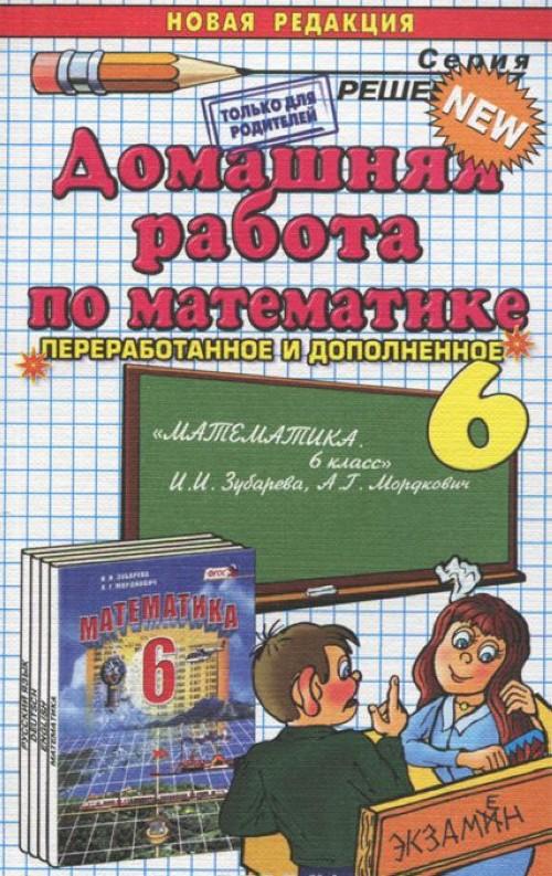 Математика. 6 класс. Домашняя работа
