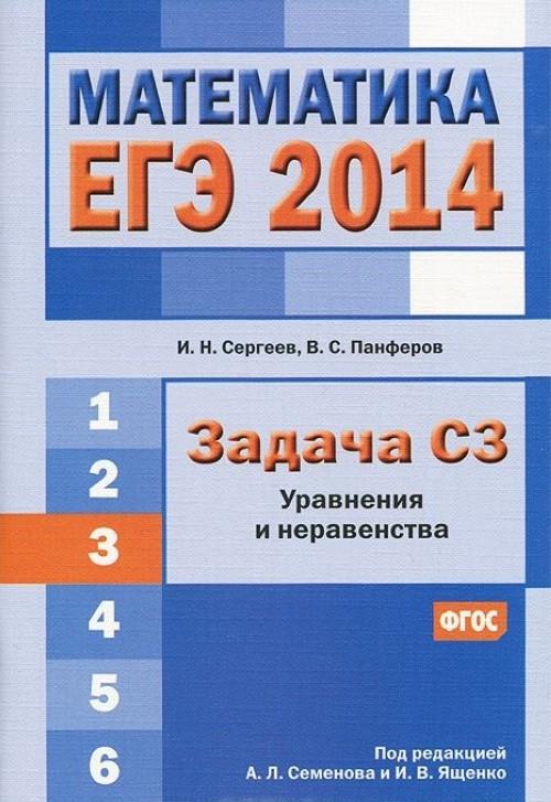 EGE 2014. Matematika. Zadacha S3. Uravnenija i neravenstva