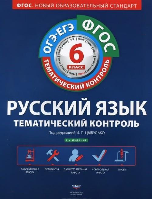 Русский язык. 6 класс. Тематический контроль. Рабочая тетрадь (+ приложение)