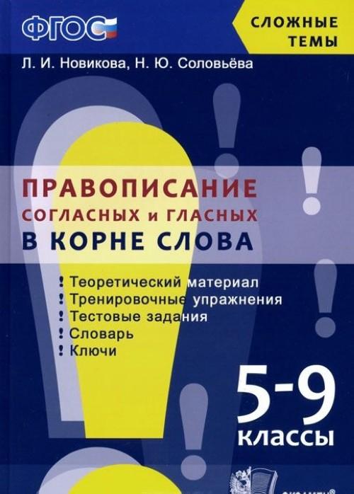 Pravopisanie soglasnykh i glasnykh v korne slova. 5-9 klassy