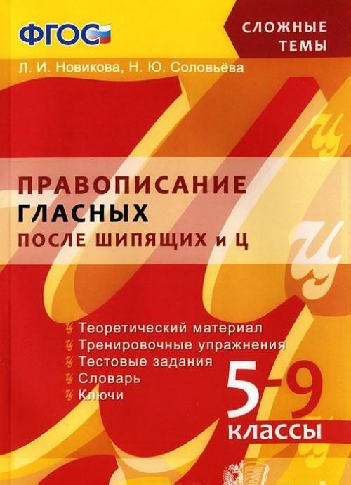 Pravopisanie glasnykh posle shipjaschikh i Ts. 5-9 klassy