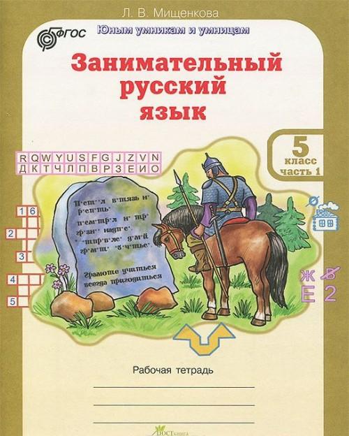 Занимательный русский язык. 5 класс. В 2 частях. Часть 1