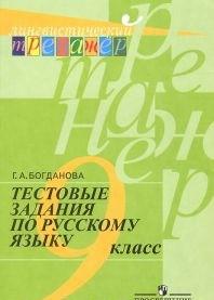 Русский язык. 9 класс. Тестовые задания