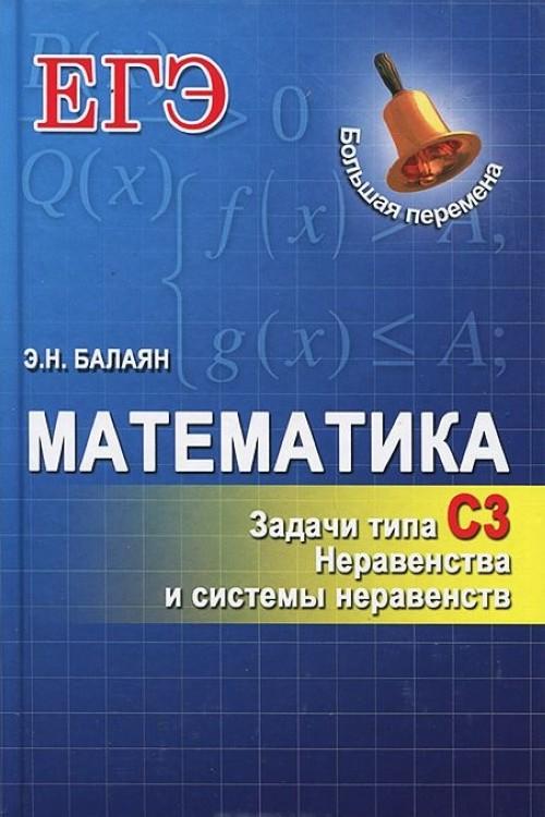 Matematika. Zadachi tipa S3. Neravenstva i sistemy neravenstv