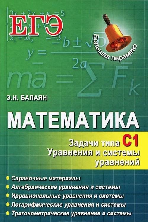 Matematika. EGE. Zadachi tipa S1