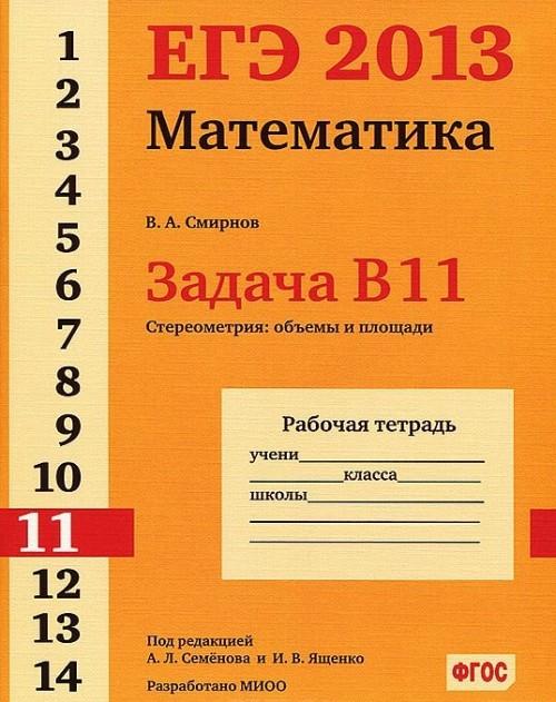 EGE 2013. Matematika. Zadacha V11. Stereometrija: obemy i ploschadi. Rabochaja tetrad