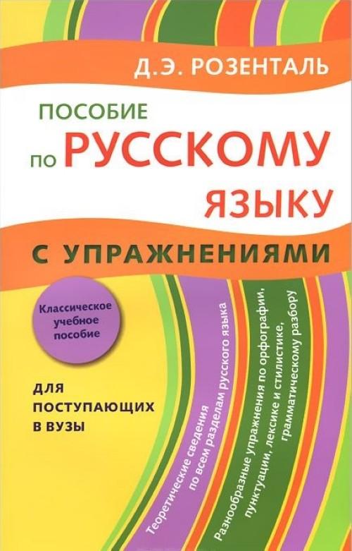 Russkij jazyk. Posobie s uprazhnenijami