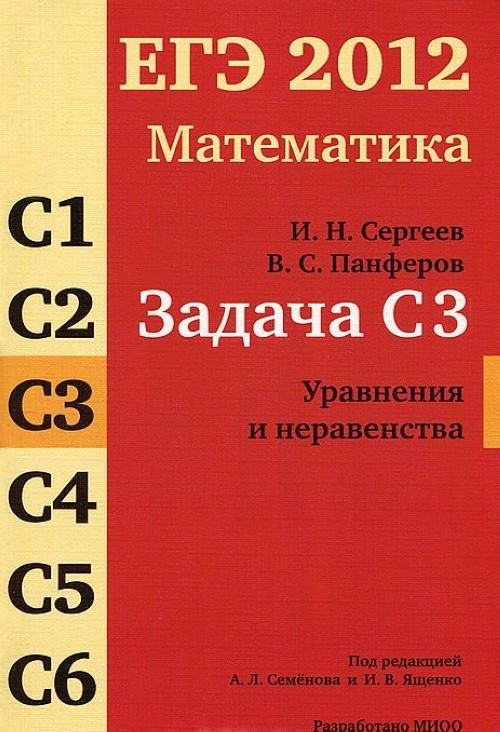 EGE 2012. Matematika. Zadacha C3. Uravnenija i neravenstva