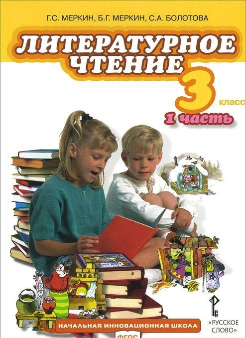 Literaturnoe chtenie. 3 klass. Uchebnik. V 4 chastjakh. Chast 1