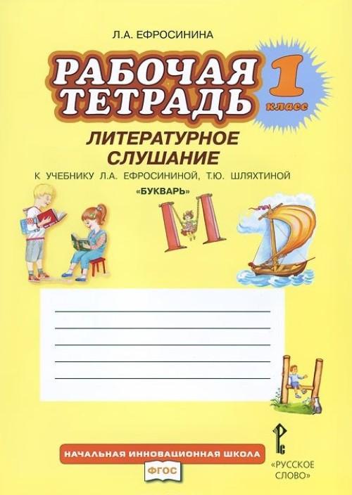 "Literaturnoe slushanie. 1 klass. Rabochaja tetrad. V 2 chastjakh. Chast 2. K uchebniku L. A. Efrosininoj, T. Ju. Shljakhtinoj ""Bukvar. 1 klass"""