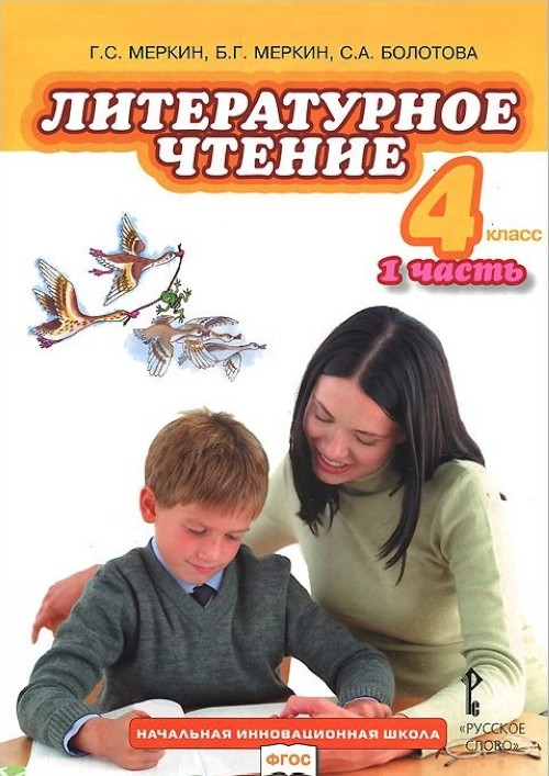 Literaturnoe chtenie. 4 klass. Uchebnik. Chast 1