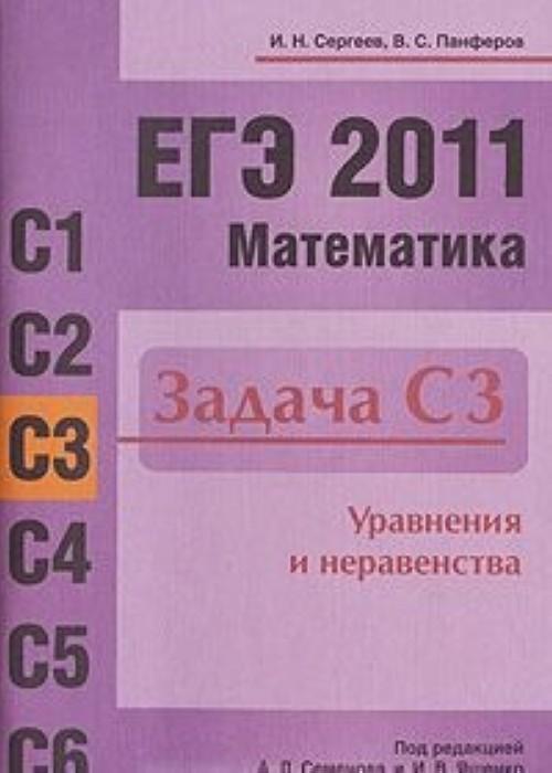 EGE 2011. Matematika. Zadacha S3. Uravnenija i neravenstva