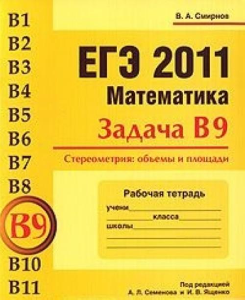 EGE 2011. Matematika. Zadacha V9. Stereometrija. Obemy i ploschadi. Rabochaja tetrad