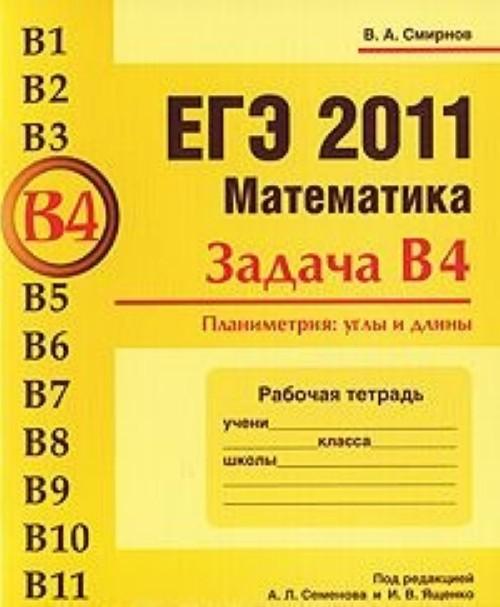 EGE 2011. Matematika. Zadacha V4. Planimetrija. Ugly i dliny. Rabochaja tetrad
