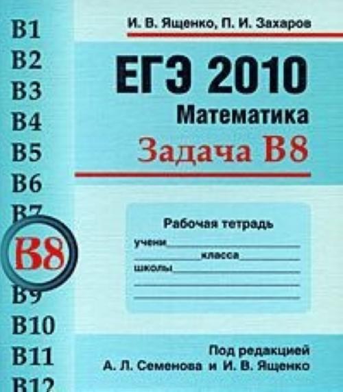 EGE 2010. Matematika. Zadacha V8. Rabochaja tetrad
