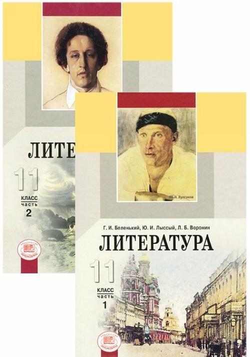 Literatura. 11 klass (komplekt iz 2 knig)