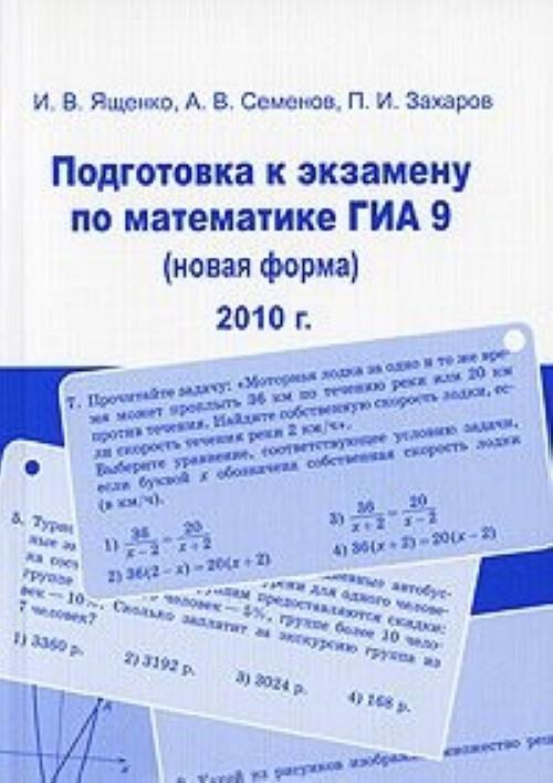 Podgotovka k ekzamenu po matematike GIA 9 (novaja forma) 2010 g.