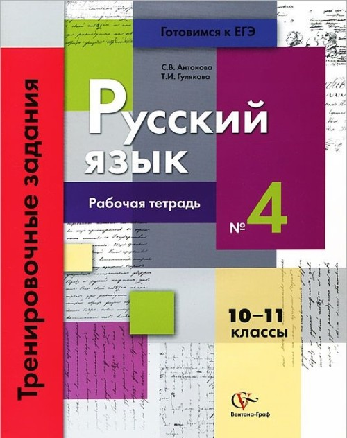 Russkij jazyk. 10-11 klassy. Trenirovochnye zadanija. Rabochaja tetrad №4