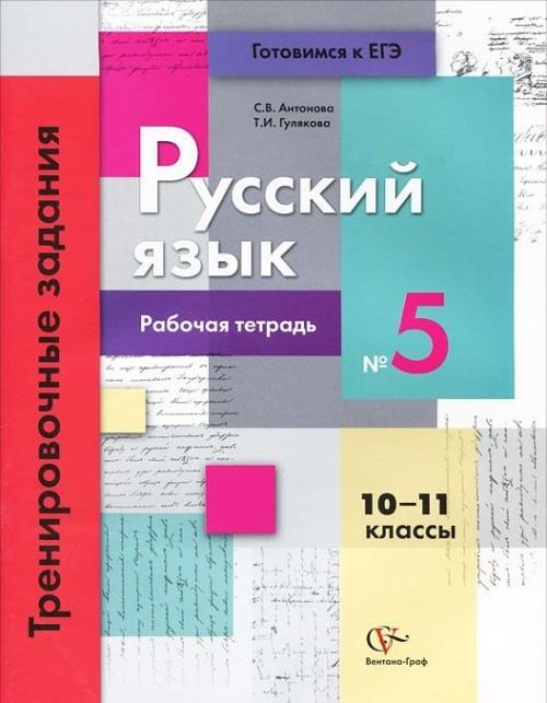 Russkij jazyk. 10-11 klassy. Trenirovochnye zadanija. Rabochaja tetrad №5