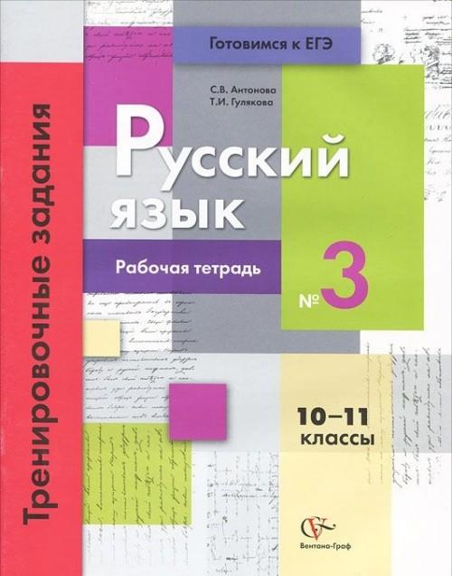 Russkij jazyk. 10-11 klassy. Trenirovochnye zadanija. Rabochaja tetrad №3