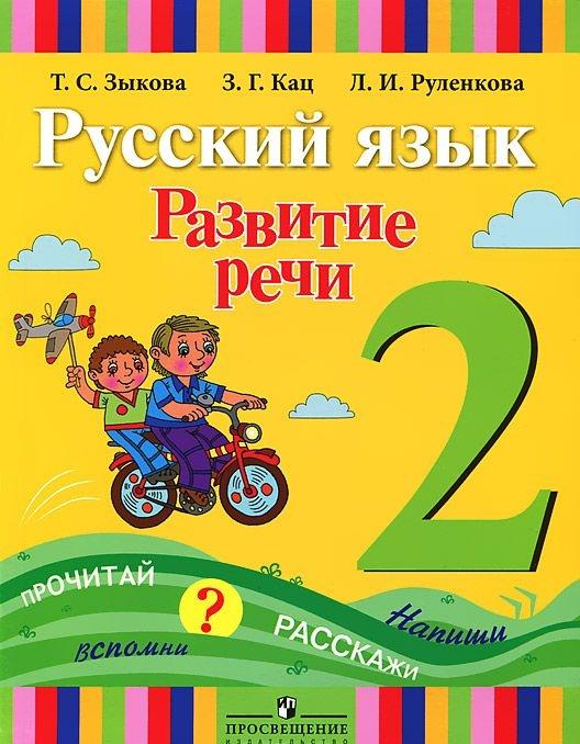 Russkij jazyk. Razvitie rechi. 2 klass. Uchebnik