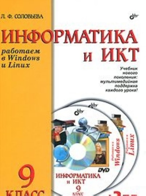 Информатика и ИКТ. Работаем в Windows и Linux. Учебник для 9 класса (+ 2 DVD-ROM)