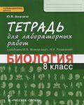Biologija. 8 klass. Tetrad dlja laboratornykh rabot. K uchebniku M. B. Zhemchugovoj, N. I. Romanovoj