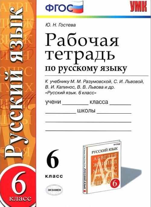 Russkij jazyk. 6 klass. Rabochaja tetrad k uchebniku M. M. Razumovskoj, S. I, Lvovoj, V. ,I Kapinos, V. V, Lvova i dr.