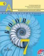 Biologija. 7 klass. Uchebnik (+ DVD-ROM)