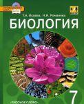 Biologija. 7 klass. Uchebnik (+ CD-ROM)