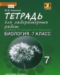 Biologija. 7 klass. Tetrad dlja laboratornykh rabot. K uchebniku T. A. Isaevoj, N. I. Romanovoj