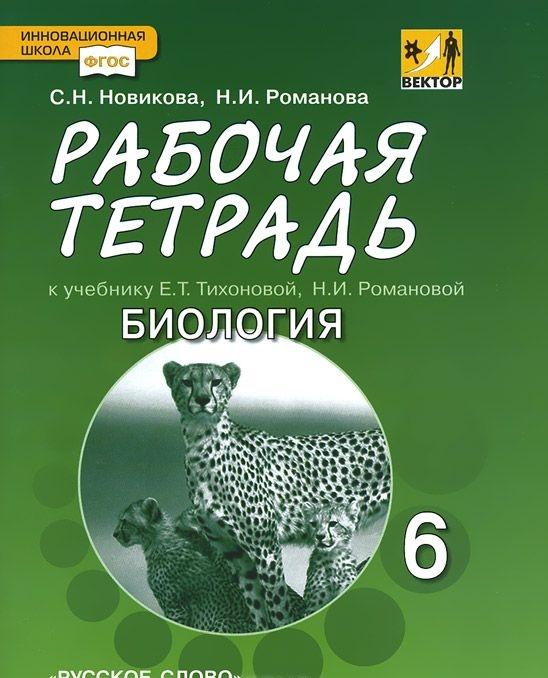 Biologija. 6 klass. Rabochaja tetrad. K uchebniku E. T. Tikhonovoj, N. I. Romanovoj