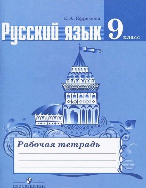 Russkij jazyk. 9 klass. Rabochaja tetrad