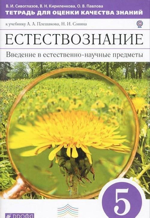 Естествознание. Введение в естествознание. 5 класс. Тетрадь для оценки качества знаний