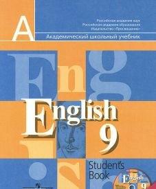 English 9: Student's Book / Anglijskij jazyk. 9 klass. Uchebnik (+ CD-ROM)