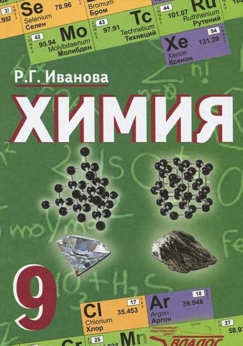 Khimija. 9 klass